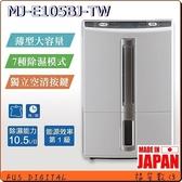 【福笙】MITSUBISHI 三菱 日本原裝 抗菌 空氣清淨+除濕機 MJ-E105BJ -TW (台灣三菱公司貨保固3年)