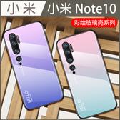 【漸變色玻璃殼】小米 Note10 漸層色 手機殼 鋼化玻璃 簡約風 防摔 全包覆 手機套 軟邊框 送掛繩