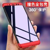 三星Galaxy A8 2018 Plus 全包手機套 磨砂硬殼 360全包三段式保護殼 防摔保護套 霧面手機殼 全包雙色殼