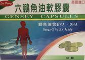 【保健食品】六鵬 魚油軟膠囊 50粒/盒