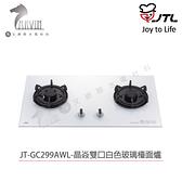 《喜特麗》JT-GC299AWL 晶焱雙口白色玻璃檯面爐 (天然 / 液化)