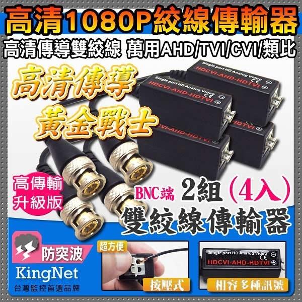 監視器周邊 KINGNET 1080P 鍍金雙絞線傳輸器 2組4入 高傳導 支援 AHD/TVI/CVI/類比 防突波