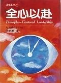 二手書博民逛書店 《全心以赴 / 柯維(Stephen R. Covey)著》 R2Y ISBN:9576211654