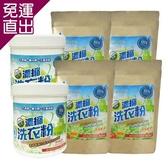 AiLeiYi 濃縮洗衣粉超值組 (1kg*2罐+洗衣粉補充包1.2kg*4包)【免運直出】