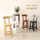 實木靠背吧臺椅復古高腳凳簡約現代吧臺凳酒吧時尚椅子家用 aj9773『科炫3C』