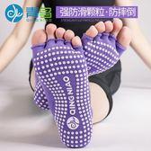 青鳥專業瑜伽襪加厚耐磨蹦床襪女士四季可穿防滑空中五指瑜珈襪子【全館八八折促銷】