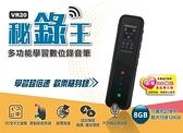 【折100元+0元運費】人因 錄音筆 語言學習機 秘錄王 VR20CK 專業錄音筆X1【可插TF記憶卡擴充128GB】