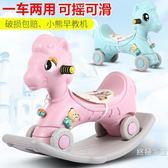 兒童搖搖馬寶寶木馬帶音樂多功能加厚大號塑料兩用嬰兒玩具1-5歲wy【快速出貨八折優惠】