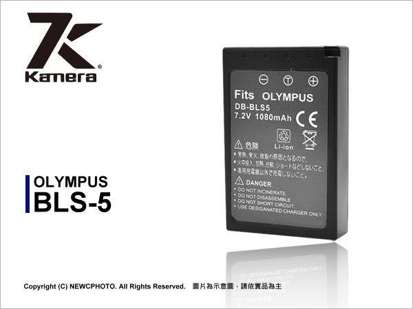 KAMERA 佳美能 Olympus BLS-5 BLS5 副廠鋰電池 EPL3 EPL2 EP3 EP2 EP1 EPM1 E-620 E-420 薪創