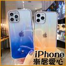 漸層愛心殼|蘋果 iPhone 7 i8 Plus SE2 XR XS max 透明背板 軟邊 鏡頭黑框 手機殼 掛繩孔 保護套