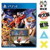 現貨 PS4 航海王 海賊無雙4 中文豪華版