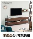 【德泰傢俱工廠】洛爾納6尺長櫃 CM2-MS