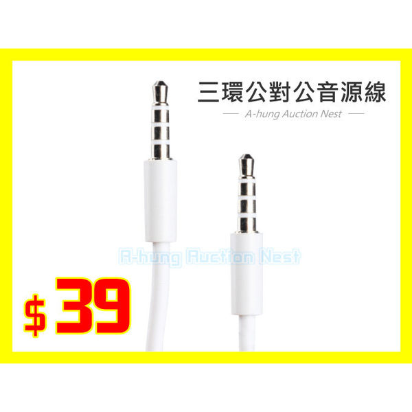 【A-HUNG】公對公 3.5mm AUX 音源線 音頻線 喇叭線 音響 iPod MP3 iPhone 耳機線 車用