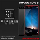 ▽華為 HUAWEI nova 2i RNE-L02 滿版 鋼化玻璃保護貼/高透保護貼/9H/鋼貼/鋼化貼/玻璃貼/耐磨