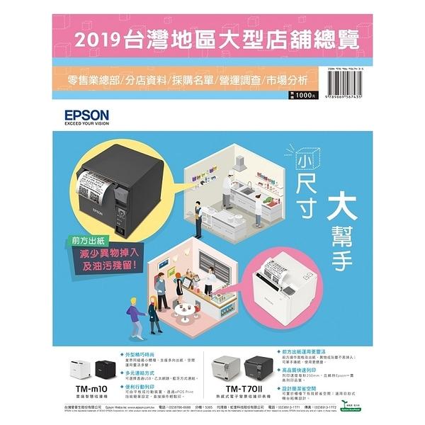 2019台灣地區大型店舖總覽