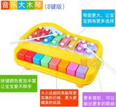 二合一八音小木琴手敲琴嬰兒童寶寶音樂1-2歲3益智玩具8個月6   琉璃美衣