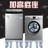 洗衣機底座加高海爾通用托架增高墊腳架全自動滾筒波輪支架架子【快速出貨】