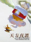 橋樑書樂園-天方夜譚