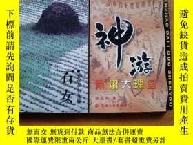 二手書博民逛書店罕見石女(海馬文學叢書)Y11359 朱曉平 中國社會科學 出版