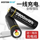 佰仕通 5號可充電電池USB接口鋰電1.5V電池五號通用充電器套裝350 現貨快出