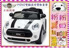 *粉粉寶貝玩具*最新款BMW正版授權MINI雙驅雙電遙控電動童車 ~遙控&自駕雙模式
