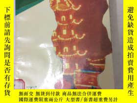 二手書博民逛書店百年求索(學校藏書罕見全品)Y26245 劉貴芹 福建人民出版社