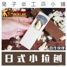 日式小拉刨木工刨手工刨手推日本木工刨子倒角刨小木刨修邊刨木工  一米陽光