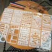 2021手帳模板手賬繪畫尺子鏤空圖形懶人工具diy相冊印花邊框裝飾 黛尼時尚精品