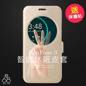 華碩 ZenFone 3 來電顯示 套 ZE520KL ZE552KL 手機皮套 休眠 喚醒 手機套 asus 手機殼