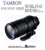 騰龍 Tamron 150-500MM F5-6.7 Di III VC VXD(A057) 望遠鏡 FOR SONY E【公司貨】*10月份活動 回函贈好禮
