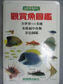 【書寶二手書T8/動植物_HFV】觀賞魚圖鑑_狄克.米爾