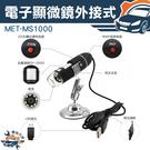 『儀特汽修』50-1000倍電子顯微鏡 外接電腦 手機 8顆LED燈 USB存儲 五段變焦 調整支架MS1000