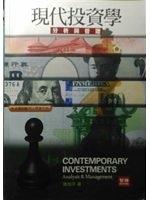 二手書博民逛書店 《現代投資學:分析與管理(6版)》 R2Y ISBN:9789574317110│謝劍平