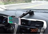車載手機支架吸盤式汽車用多功能小車儀錶臺出風口車上導航通用型 居享優品