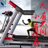 跑步機 菲特尼斯家用靜音折疊大馬力電動多功能跑步機 健身器材TreadmillJD 下標免運