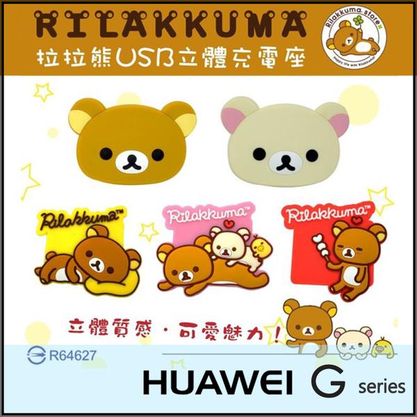 ☆正版授權 拉拉熊 1A 立體 USB 旅充頭/充電器/插座/華為 HUAWEI G7 PLUS/Ascend G300/G330/G510/G525/G610/G700/G740