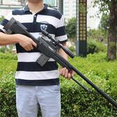 下供彈仿真狙擊槍退彈殼拋殼水彈槍成人CS機關搶兒童巴雷特玩具槍 雲雨尚品