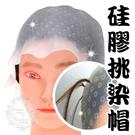 【美髮必備材料】派迪一次性挑染帽(硅膠) [50736]◇美容美髮美甲新秘專業材料◇
