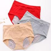 生理內褲 3條裝生理期內褲經期防漏大碼性感中腰月經例假棉質莫代爾褲 巴黎春天