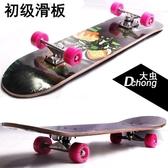 初級滑板大號四輪雙翹滑板成人長滑板楓木公路板入門滑板 限時8折