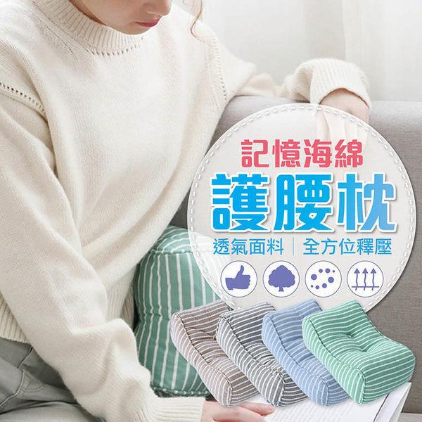 【現貨12H出貨】柔軟舒適!記憶海綿護腰枕  日式條紋記憶棉腰枕 孕婦腰枕靠墊 透氣枕頭