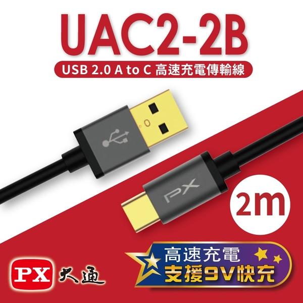 PX大通 UAC2-2B USB2.0-A-to-USB-C Type-C 2M閃充快充2米充電傳輸線黑