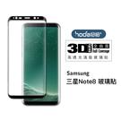 HODA 三星系列 Galaxy S9 S8 Plus Note 8 3D全曲面 玻璃保護貼 高透光