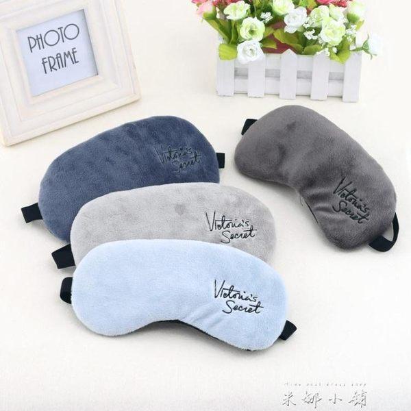 韓版眼罩睡眠 刺繡遮光透氣女可愛冰敷熱敷卡通午休睡覺【米娜小鋪】