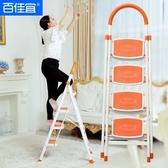 百佳宜室內家用梯子多功能加厚折疊梯人字伸縮梯四步梯工程梯樓梯 快速出貨