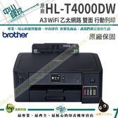 Brother HL-T4000DW A3原廠無線大連供印表機 原廠保固