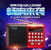 收音機 現代收音機MP3老人迷你小音響插卡音箱便攜式音樂播放器
