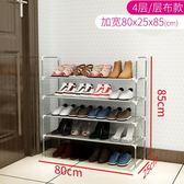 組裝宿舍小鞋架簡易多層家用省空間鞋架防塵多功能創意鞋柜xx7508【雅居屋】TW