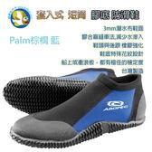 Aropec 套入式 短筒 膠底防滑鞋 棕櫚 藍;海灘鞋;潛水鞋;珊瑚礁鞋;蝴蝶魚戶外