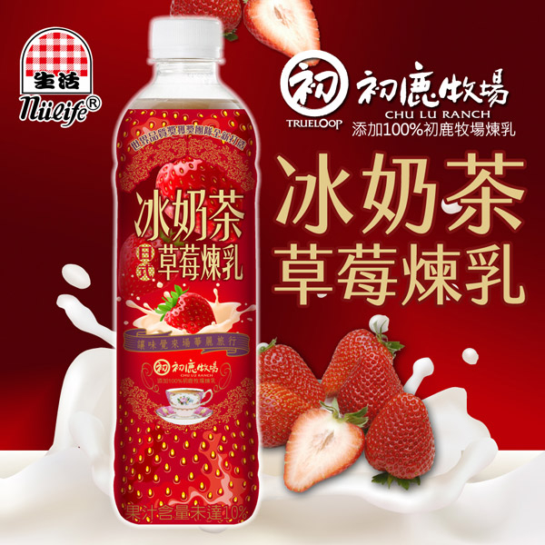 生活飲料.冰奶茶日式草莓煉乳590ml/瓶(24瓶/箱)﹍愛食網
